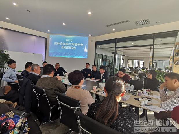 不忘初衷,吉林省风能太阳能学会迎来崭新的2019