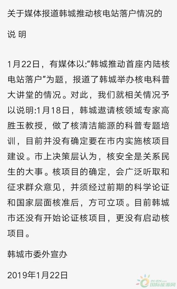 陕西韩城力争首个内陆核电落户?官方澄