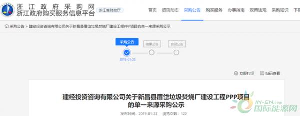项目 | 3.29亿 上海环境获新昌县眉岱垃
