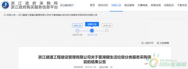 联运环境中标浙江湖州菱湖镇生活垃圾分