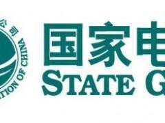 国家电网在京举办电力物联网主题论坛