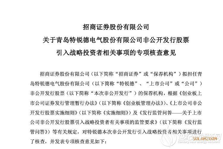 青岛特锐德拟募集8.5亿元资金,引入5位