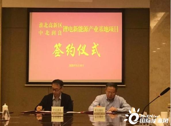 中北润良锂电新能源产业基地项目落户安