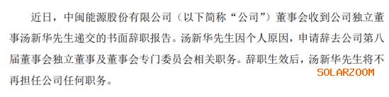 中闽能源独立董事汤新华辞职 2019年薪