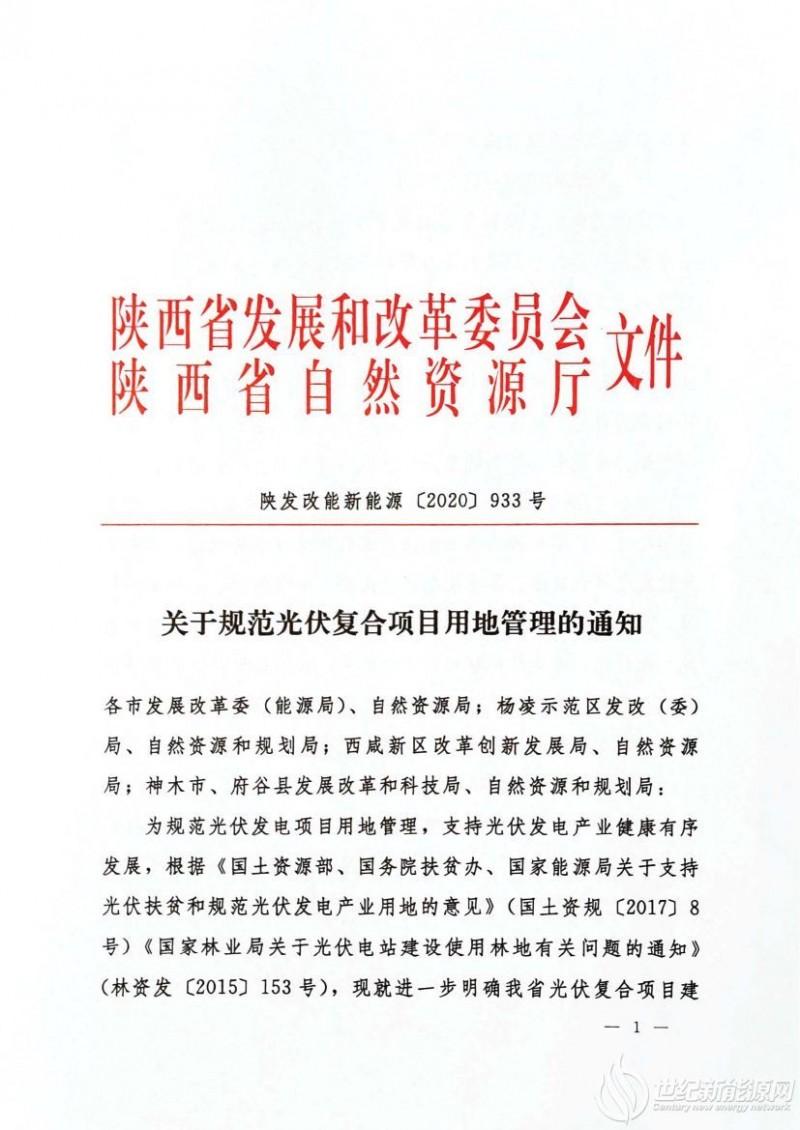 陕西发布光伏发电项目选址原则和建设标