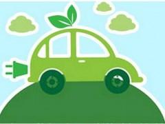 昆明全力推动新能源汽车产业