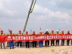 山西神木君能项目首台风机浇筑已提前完